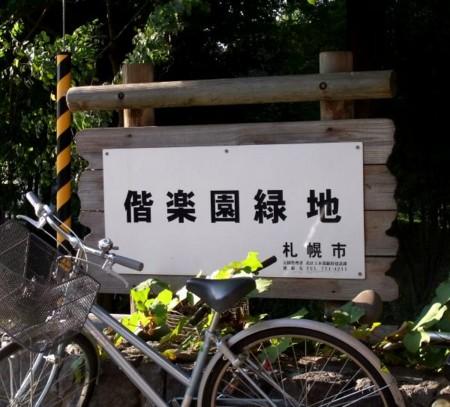f:id:takuboku_no_iki:20121024171101j:image