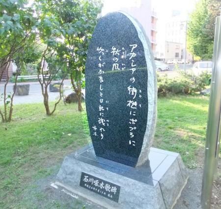 f:id:takuboku_no_iki:20121024171328j:image
