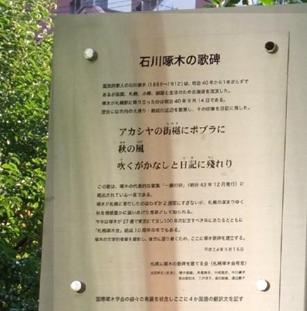 f:id:takuboku_no_iki:20121024171741j:image