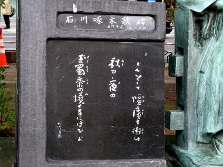f:id:takuboku_no_iki:20121027163412j:image