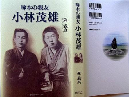 f:id:takuboku_no_iki:20121118200729j:image:w640