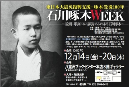 f:id:takuboku_no_iki:20121121170325j:image