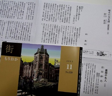f:id:takuboku_no_iki:20121127171752j:image