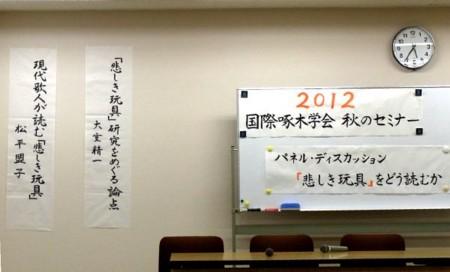 f:id:takuboku_no_iki:20121203164129j:image
