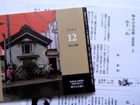f:id:takuboku_no_iki:20121213171747j:image