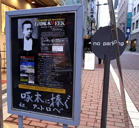 f:id:takuboku_no_iki:20121218171454j:image