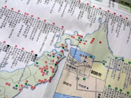 f:id:takuboku_no_iki:20121226161933j:image:w640