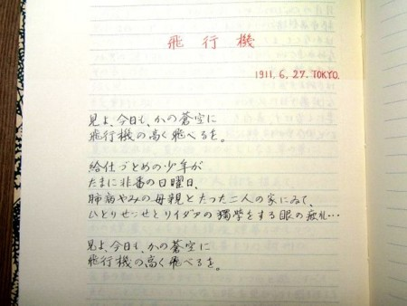 f:id:takuboku_no_iki:20130101053125j:image