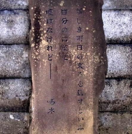 f:id:takuboku_no_iki:20130302171140j:image:w640