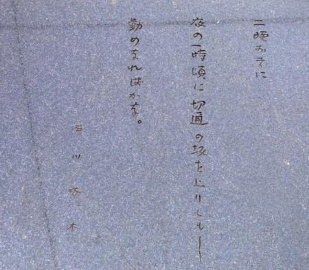 f:id:takuboku_no_iki:20130318160500j:image:w640