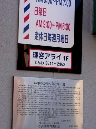 f:id:takuboku_no_iki:20130321190256j:image:w640