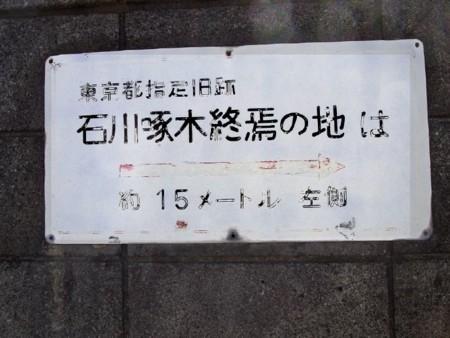 f:id:takuboku_no_iki:20130322171037j:image:w640
