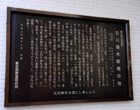 f:id:takuboku_no_iki:20130322171131j:image:w640