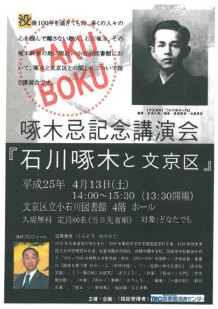 f:id:takuboku_no_iki:20130328175322j:image:w500