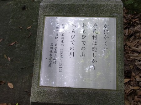 f:id:takuboku_no_iki:20130610164711j:image:w640