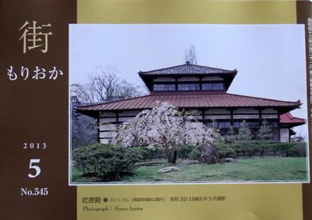 f:id:takuboku_no_iki:20131023182755j:image