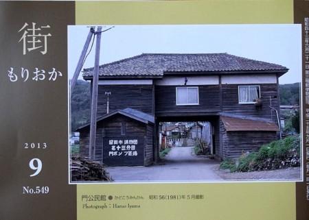 f:id:takuboku_no_iki:20131028172614j:image