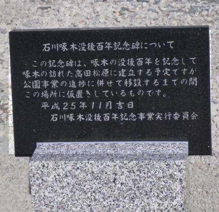 f:id:takuboku_no_iki:20131115201209j:image