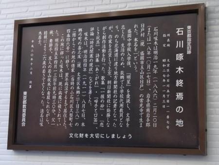 f:id:takuboku_no_iki:20131210161728j:image