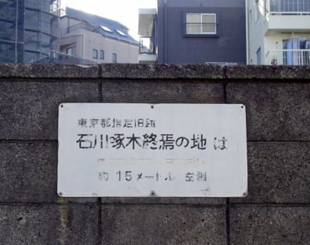 f:id:takuboku_no_iki:20131211165106j:image