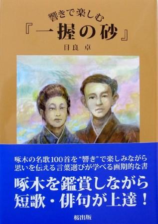 f:id:takuboku_no_iki:20140324170444j:image:w450