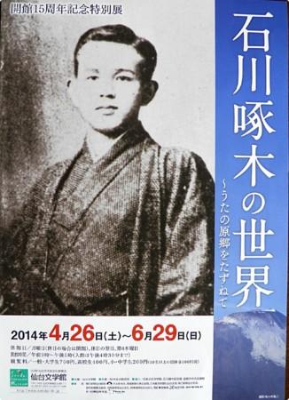 f:id:takuboku_no_iki:20140520173111j:image:w500