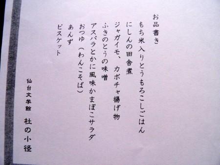 f:id:takuboku_no_iki:20140523195938j:image:w500