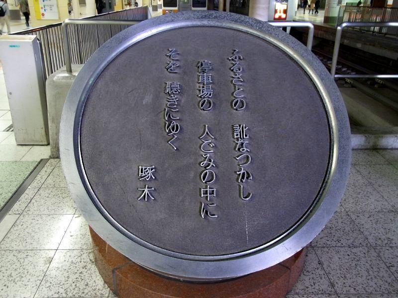 f:id:takuboku_no_iki:20141215200634j:image:w640