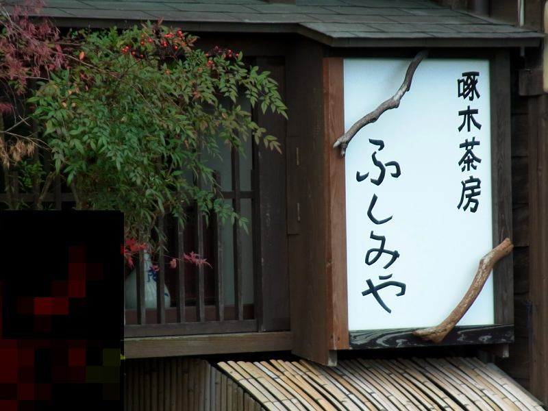 f:id:takuboku_no_iki:20150119171406j:image:w640