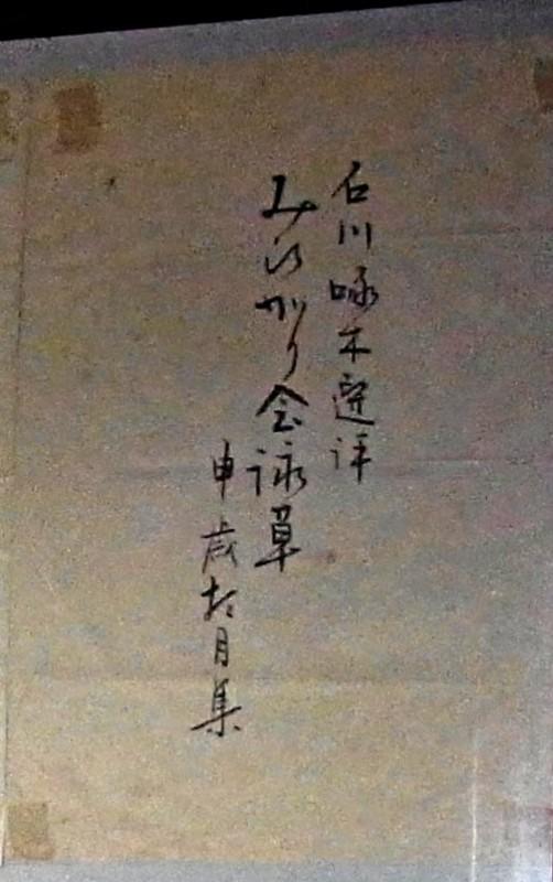 f:id:takuboku_no_iki:20150122170842j:image:w640