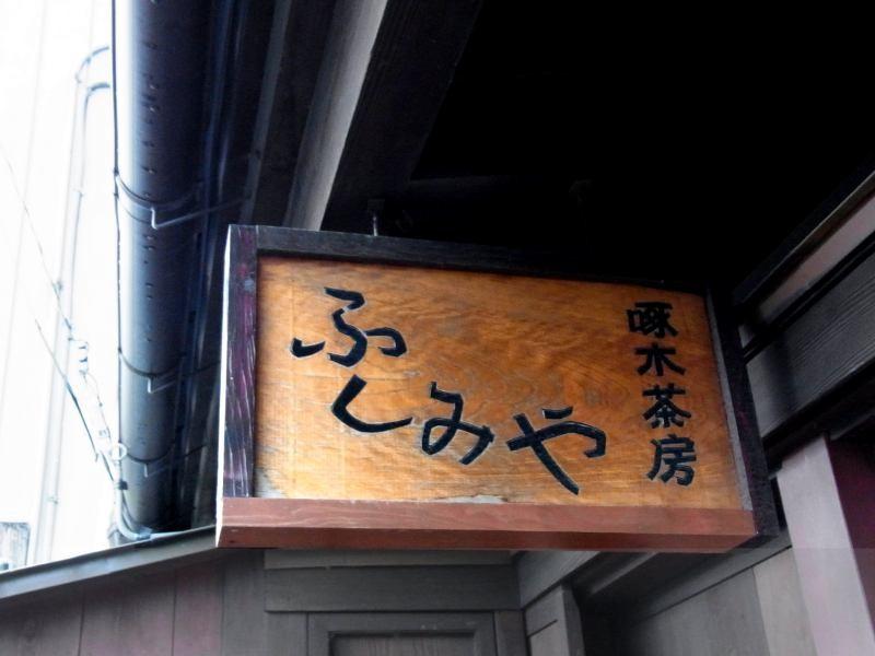 f:id:takuboku_no_iki:20150131170037j:image:w640