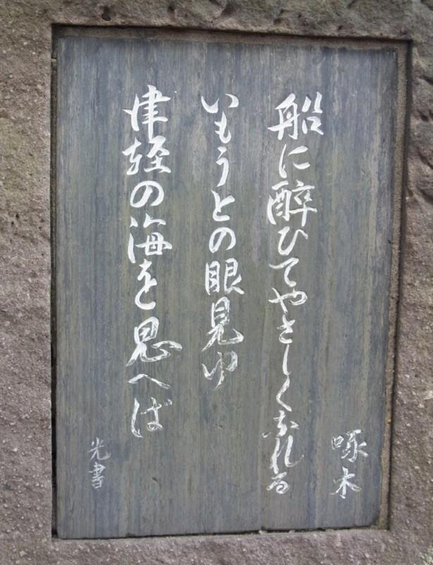 f:id:takuboku_no_iki:20150710164421j:image:w640