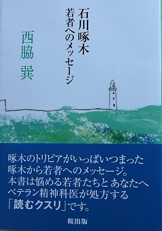 f:id:takuboku_no_iki:20150722164633j:image:w640