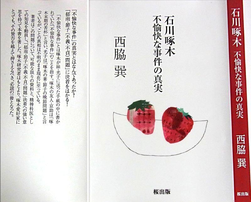 f:id:takuboku_no_iki:20150903171756j:image:w640