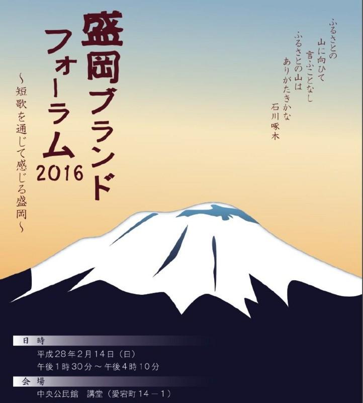 f:id:takuboku_no_iki:20160125164111j:image:w640