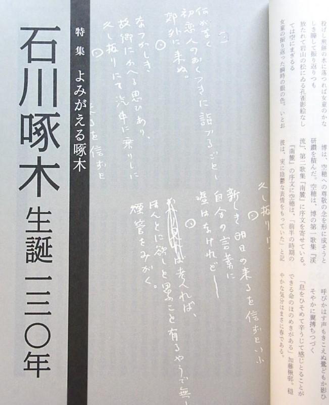 f:id:takuboku_no_iki:20160215153610j:image:w640