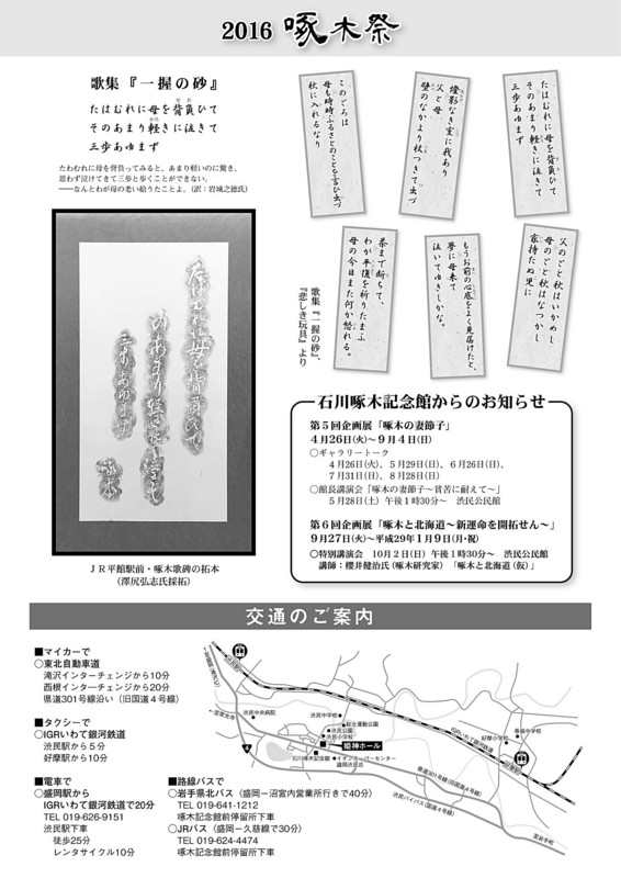 f:id:takuboku_no_iki:20160420173752j:image:w600