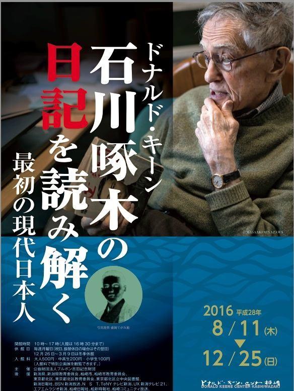 f:id:takuboku_no_iki:20160724161559j:image:w640