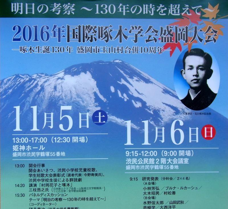 f:id:takuboku_no_iki:20160818172237j:image:w640