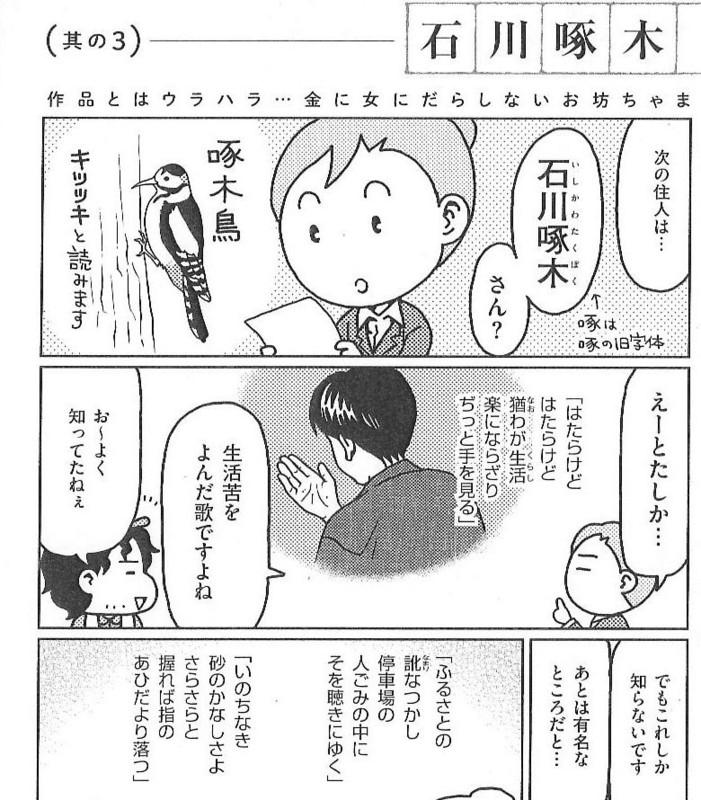 f:id:takuboku_no_iki:20161026193652j:image:w640