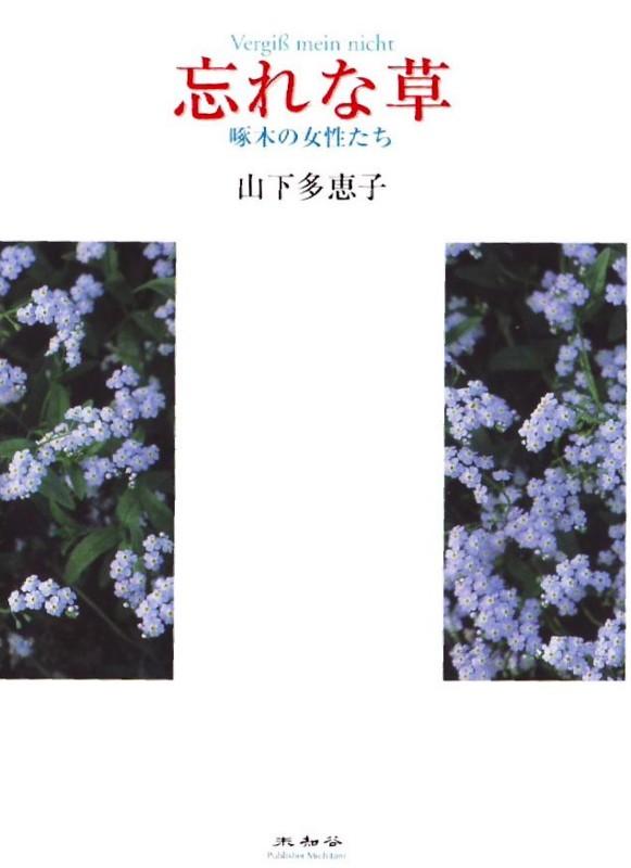 f:id:takuboku_no_iki:20161217154939j:image:w440