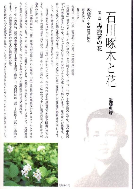 f:id:takuboku_no_iki:20170126172204j:image:w640