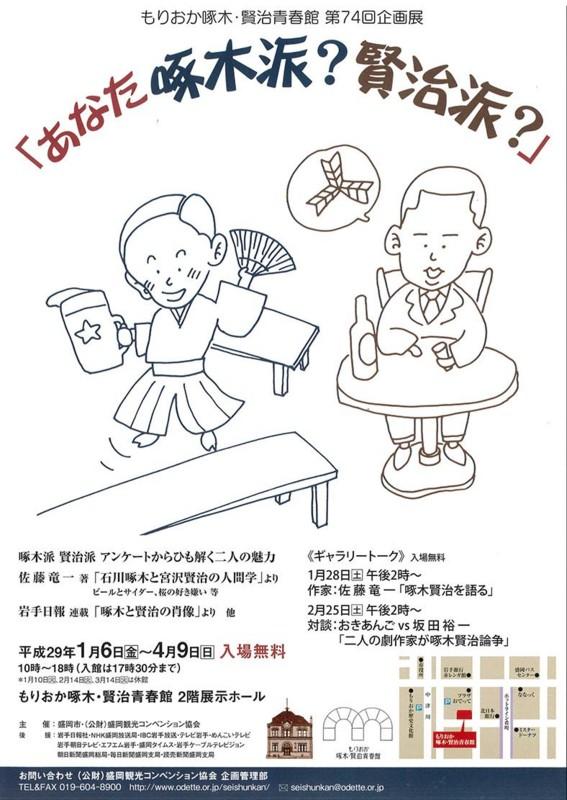 f:id:takuboku_no_iki:20170129154146j:image:w640