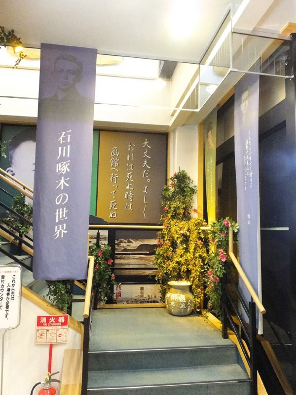 f:id:takuboku_no_iki:20170317192554j:image:w640