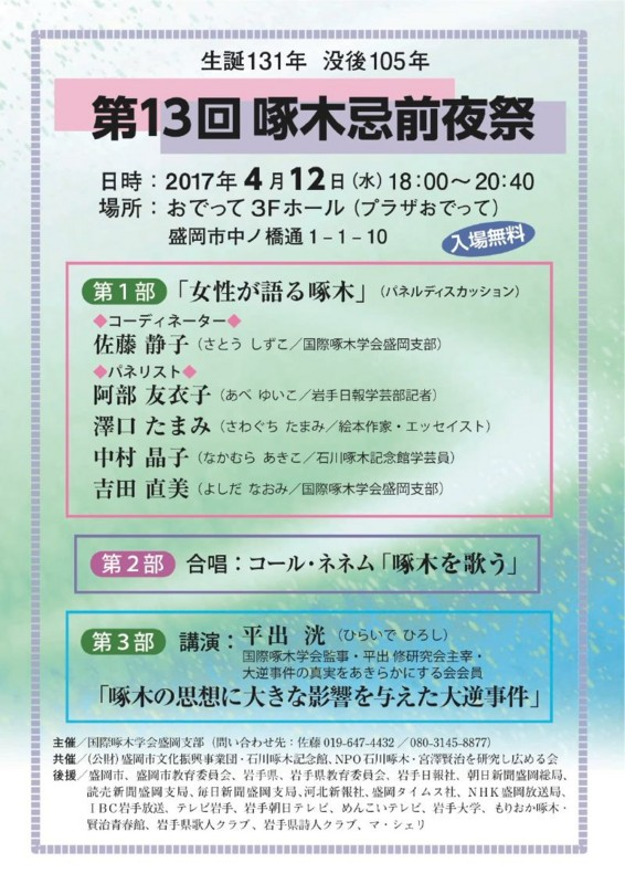 f:id:takuboku_no_iki:20170327145249j:image:w640