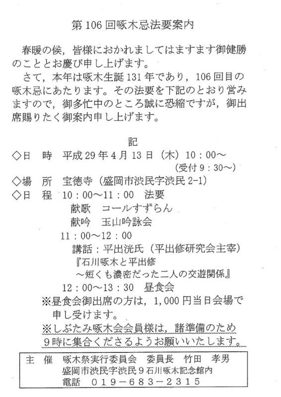 f:id:takuboku_no_iki:20170327151146j:image:w580
