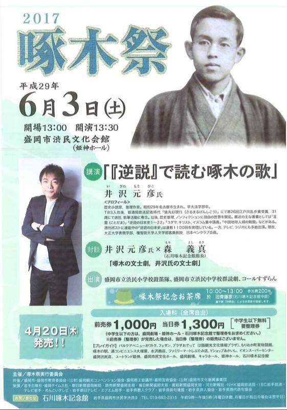 f:id:takuboku_no_iki:20170420154759j:image:w640
