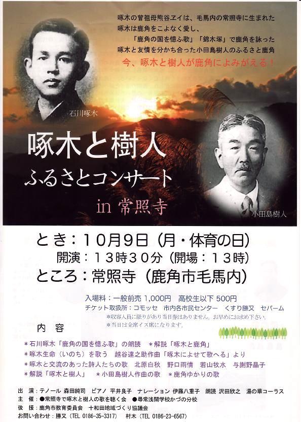 f:id:takuboku_no_iki:20170828155950j:image:w640