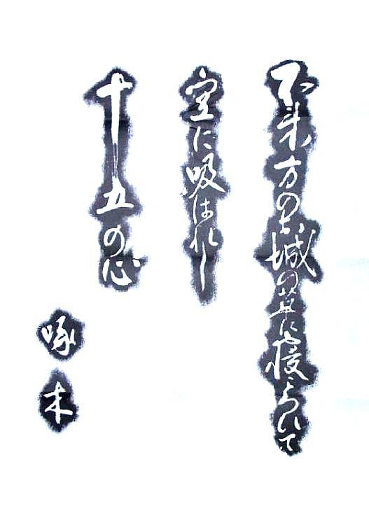 f:id:takuboku_no_iki:20170906160223j:image:w640