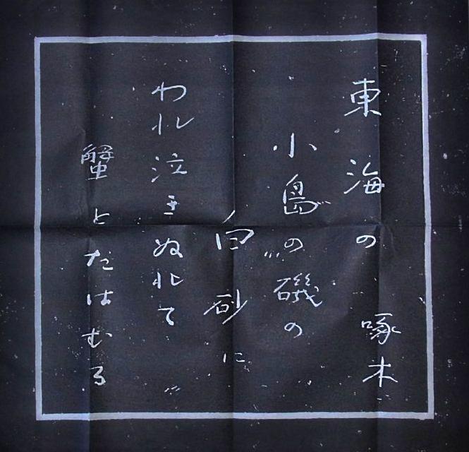 f:id:takuboku_no_iki:20170907204317j:image:w640